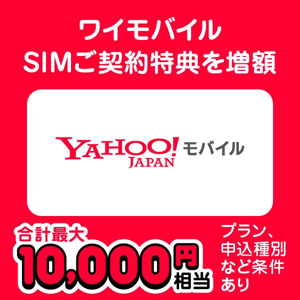 ワイモバイルSIMご契約特典を増額 Yahoo!モバイル 合計最大10,000円相当 プラン、申込種別など条件あり