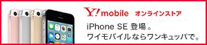 iPhone SE登場。 ワイモバイルならワンキュッパで。