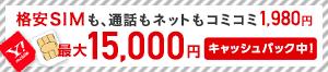 格安SIMも、通話もネットもコミコミ1,980円 最大15,000円キャッシュバック