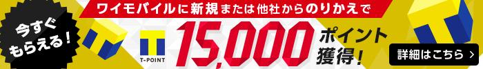 ワイモバイルを新規/MNPで契約すると15000ポイントプレゼント