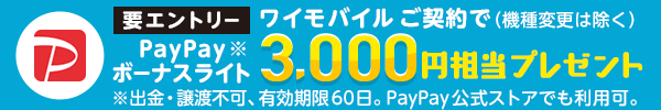 Y!mobile オンラインストア