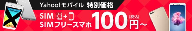 Yahoo!モバイル 特別価格 SIMとSIMフリースマホが税込100円から購入可能!