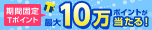 最大10万ポイント当たる! 簡単キーワードくじ(2019年6月開催) - Yahoo!モバイル