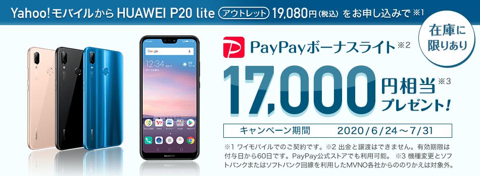 P20lite アウトレット購入+ワイモバイルご契約で、PayPayボーナスライト17,000円相当がもらえる!