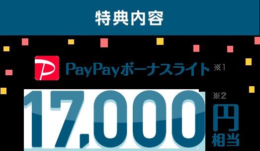 特典内容 PayPayボーナスライト※1 17,000円相当※2
