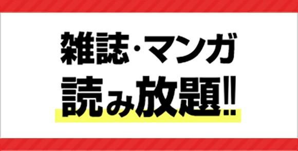 雑誌・マンガ 読み放題!!
