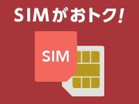 SIMがおトク!