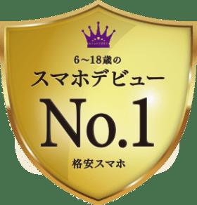 6歳から18歳のスマホデビュー No.1 格安スマホ
