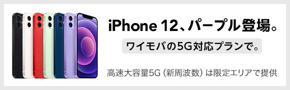 iPhone 12、パープル登場。 ワイモバの5G対応プランで。高速大容量5G(新周波数)は限定エリアで提供