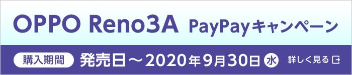 OPPO Reno3A PayPayキャンペーン 購入期間 発売日〜2020年9月30日