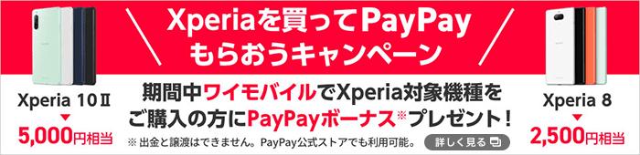 Xperiaを買ってPayPayもらおうキャンペーン 期間中ワイモバイルでXperia対象機種をご購入の方にPayPayボーナス※プレゼント! Xperia 10 IIは5,000円相当 Xperia8は2,500円相当 ※出金と譲渡はできません。PayPay公式ストアでも利用可能