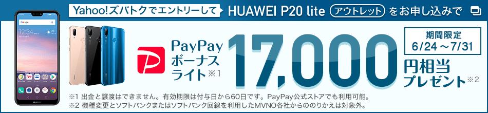 Yahoo!ズバトクでエントリーして HUAWEI P20 lite アウトレットをお申し込みで PayPayボーナスライト※1 17,000円相当プレゼント※2 期間限定 6月24日から7月31日 ※1 出金と譲渡はできません。有効期限は付与日から60日です。PayPay公式ストアでも利用可能。 ※2 機種変更とソフトバンクまたはソフトバンク回線を利用したMVNO各社からののりかえは対象外。
