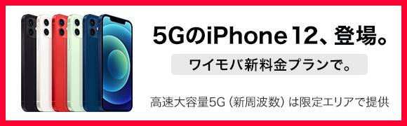 5GのiPhone 12、登場。 ワイモバ新料金プランで。 高速大容量5G(新周波数)は限定エリアで提供