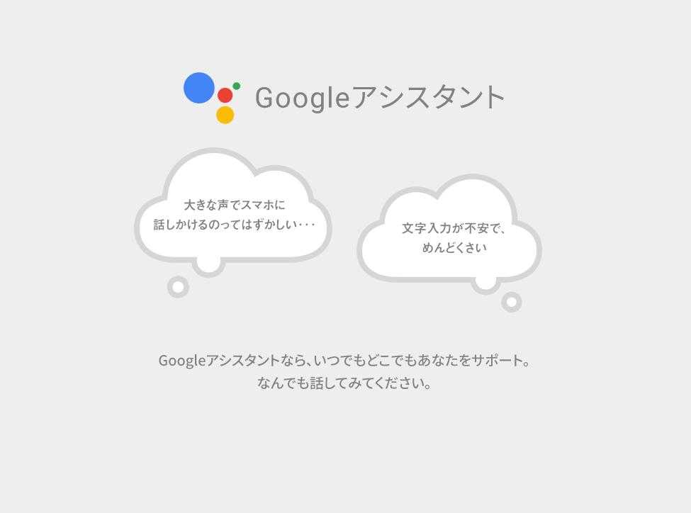 Googleアシスタント Googleアシスタントなら、いつでもどこでもあなたをサポート。なんでも話してみてください。