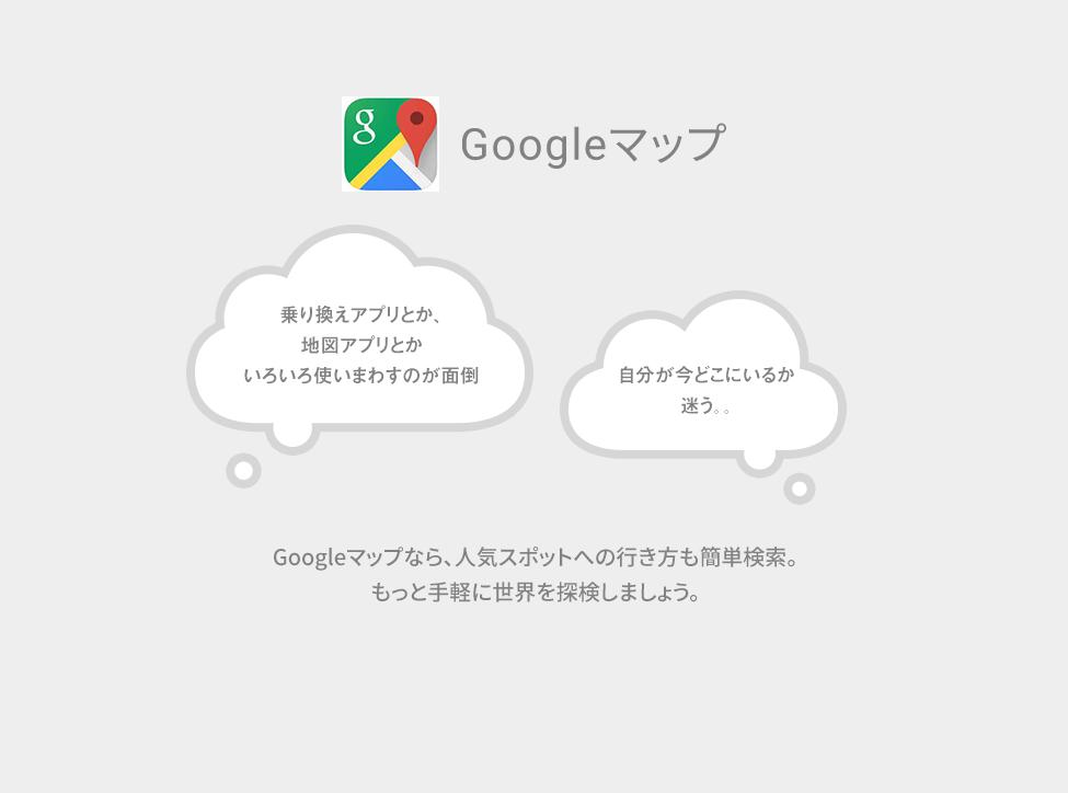 Googleマップ Googleマップなら、人気スポットへの行き方も簡単検索。もっと気軽に世界を探検しましょう。