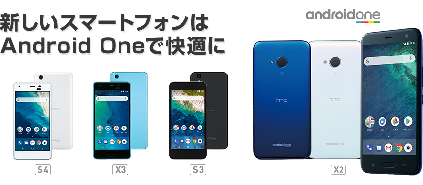 新しいスマートフォンは Android One で快適に