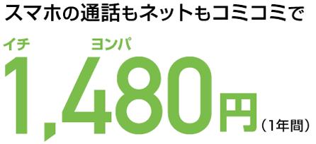 スマホの通話もネットもコミコミで1,480円(1年間)