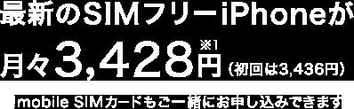 最新のSIMフリーiPhoneが月々3,428円 ※1(初回は3,436円) Y!mobile SIMカードもご一緒にお申し込みできます