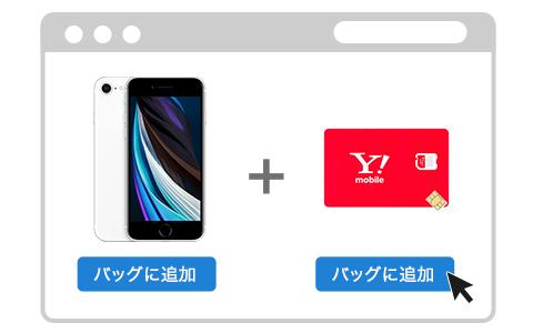 Apple公式サイトで商品を購入