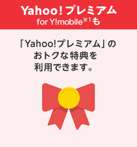 Yahoo!プレミアム for Y!mobile※1 も 「Yahoo!プレミアム」の おトクな特典を 利用できます。