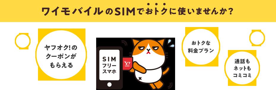 ワイモバイルのSIMでおトクに使いませんか? ヤフオク!の クーポンが もらえる、おトクな 料金プラン、通話も ネットも コミコミ