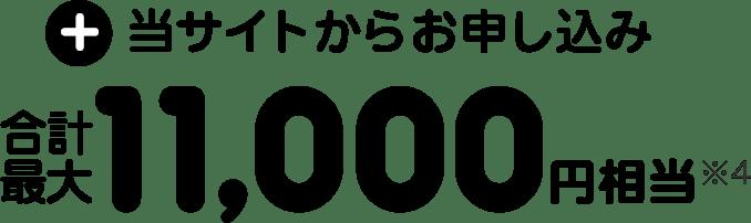 当サイトからお申し込み 合計最大11,000円※4相当