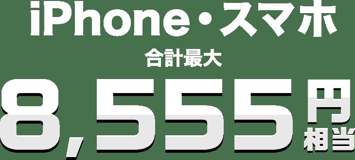 iPhone・スマホ 合計最大 8,555円相当
