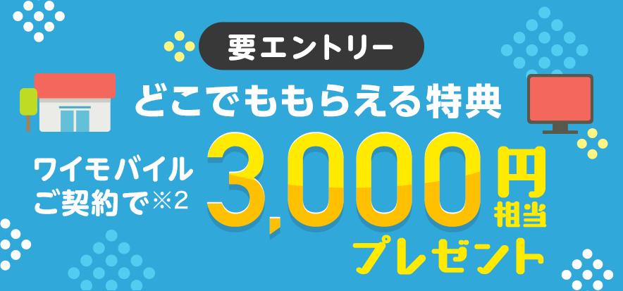 要エントリー どこでももらえる特典 ワイモバイルご契約で ※2 3,000円相当プレゼント