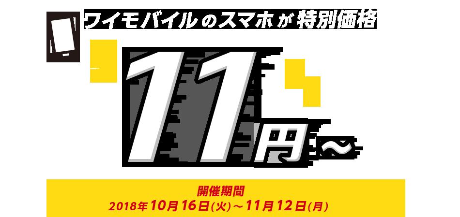 ワイモバイルのスマホが特別価格 11円から 開催期間2018年10月16日(火)から11月12日(月)