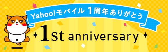 Yahoo!モバイル 1周年ありがとう