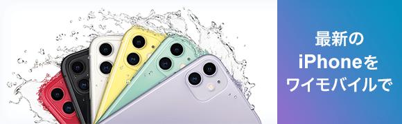 最新のiPhoneをワイモバイルで
