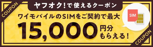 ヤフオク!で使えるクーポン ワイモバイルのSIMをご契約で最大15,000円分もらえる!