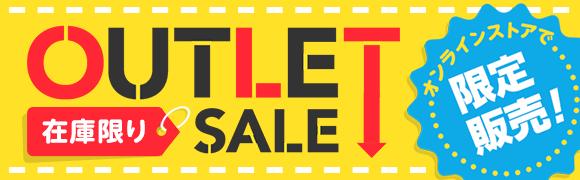 OUTLET SALE 在庫限り オンラインストアで限定販売!