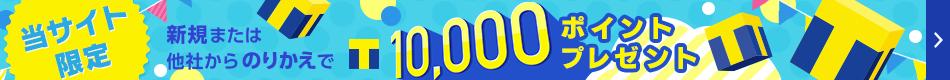 当サイト限定 新規または他社からのりかえで最大Tポイント10,000ポイントプレゼント