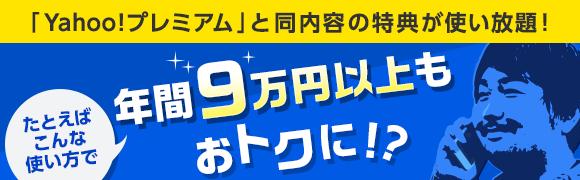 「Yahoo!プレミアム」と同内容の特典が使い放題! たとえばこんな使い方で年間9万円以上もおトクに!?