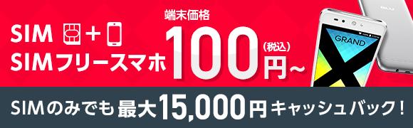 SIM+SIMフリースマホで端末価格100円(税込)〜 SIMのみでも最大15,000円キャッシュバック!