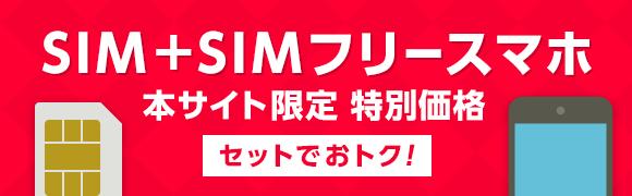 SIM+SIMフリースマホ 本サイト限定 特別価格 セットでおトク!