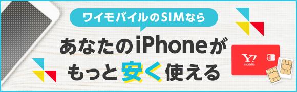 ワイモバイルのSIMならあなたのiPhoneがもっと安く使える