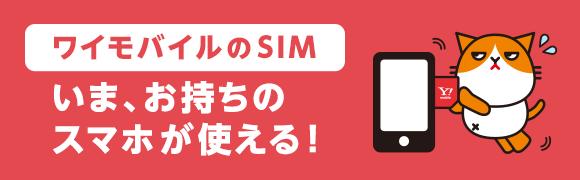 ワイモバイルのSIM いま、お持ちのスマホが使える!