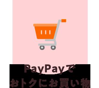 PayPayでおトクにお買い物