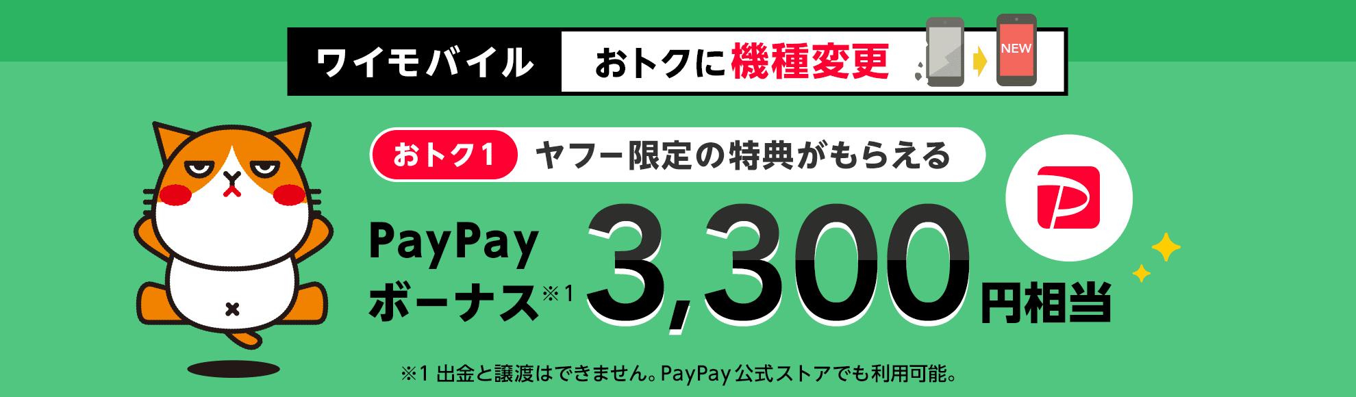 ワイモバイル おトクに機種変更 おトク1 ヤフー限定の特典がもらえる PayPayボーナス※1 3,300円相当 ※1 出金と譲渡はできません。PayPay公式ストアでも利用可能。
