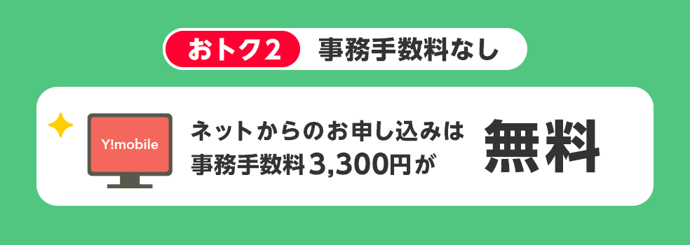 おトク2 事務手数料なし ネットからのお申し込みは事務手数料3,300円が無料