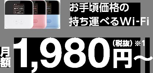 お手頃価格の持ち運べるWi-Fi 月額1,980円(税抜)から※1