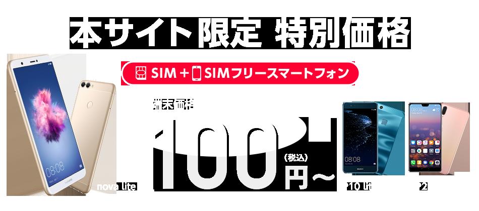 本サイト限定 特別価格 SIM+SIMフリースマートフォン 機種代金100円(税込)から