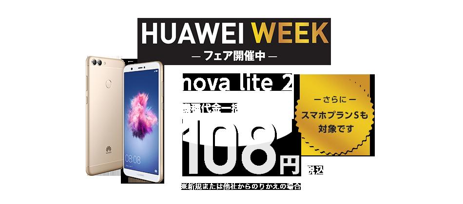 HUAWEI WEEK -フェア開催中- nova lite 2 機種代金一括108円(税込) さらにスマホプランSも対象です ※新規または他社からのりかえの場合