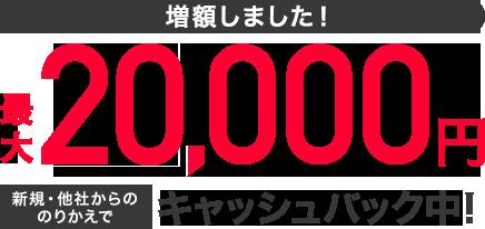 新規・他社からののりかえで最大20,000円キャッシュバック中! 増額しました!