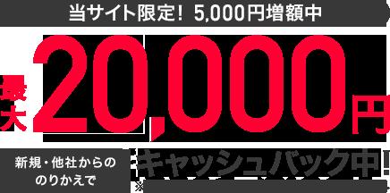新規・他社からののりかえで最大20,000円キャッシュバック中! 当サイト限定!5,000円増額中 ※ソフトバンク回線からののりかえは対象外