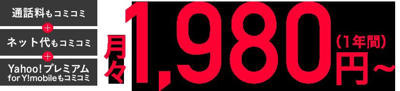 通話料・ネット代・Yahoo!プレミアム for Y!mobileもコミコミで、月々1,980円〜(1年間)