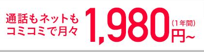 通話もネットもコミコミで月々1,980円~