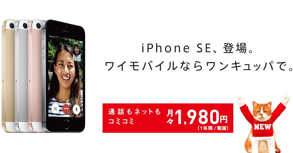 iPhone SE、登場。ワイモバイルならワンキュッパで。 通話もネットもコミコミ月々1,980円(1年間/税抜)